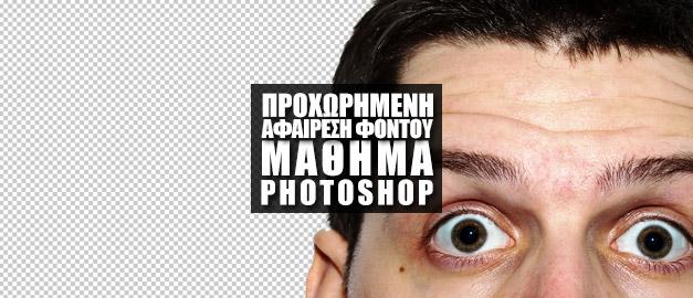 Προχωρημένη Αφαίρεση Φόντου στο Adobe Photoshop