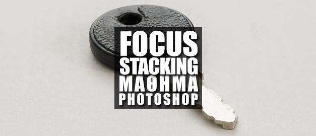 Μαθαίνοντας το Focus Stacking στο Photoshop