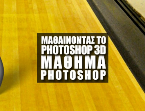 Μαθαίνοντας το 3D στο Photoshop #5