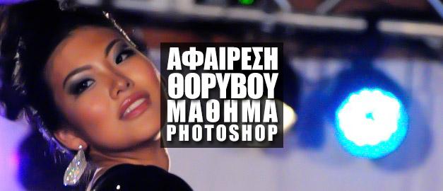 Αφαίρεση Θορύβου στο Photoshop