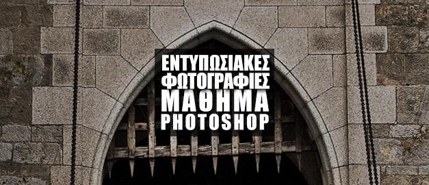 Εντυπωσιακές Φωτογραφίες στο Photoshop
