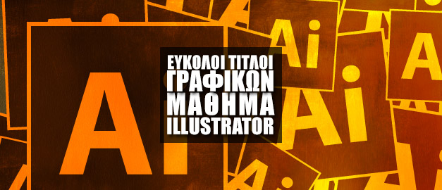 Εύκολοι Τίτλοι Γραφικών στο Illustrator