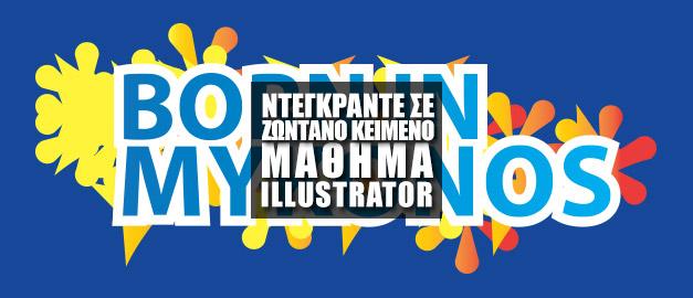 Ντεγκραντέ σε Ζωντανό Κείμενο στο Illustrator