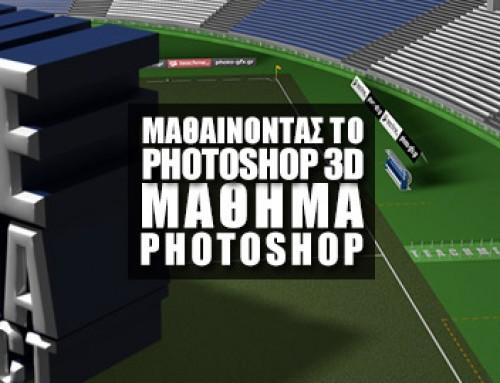 Μαθαίνοντας το 3D στο Photoshop #3