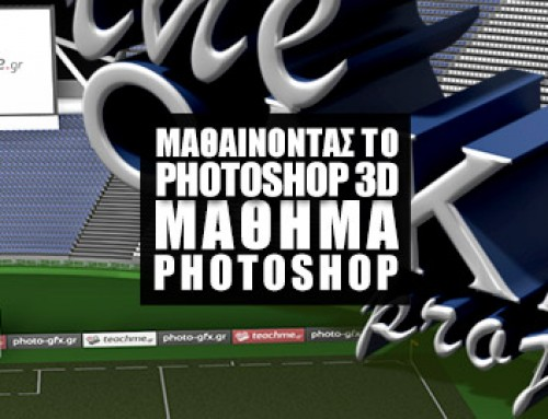 Μαθαίνοντας το 3D στο Photoshop #4