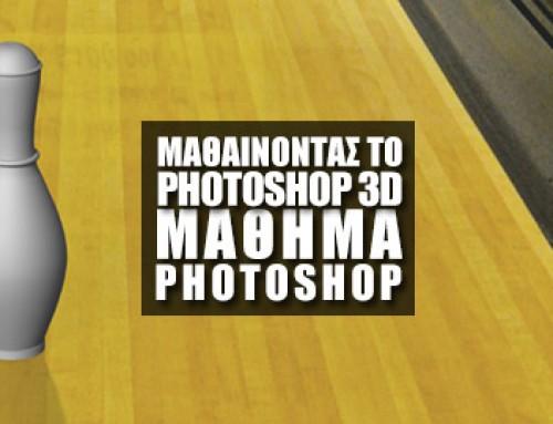 Μαθαίνοντας το 3D στο Photoshop #6