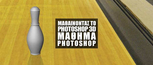 Μαθαίνοντας το 3D στο Photoshop