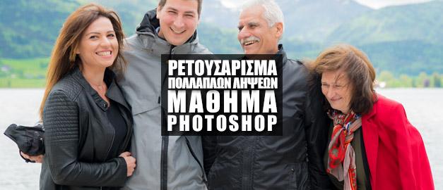 Ρετουσάρισμα Πολλαπλών Λήψεων στο Photoshop