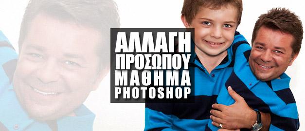 Αλλαγή προσώπου στο Adobe Photoshop