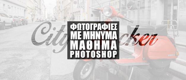 Φωτογραφίες με Μήνυμα στο Photoshop
