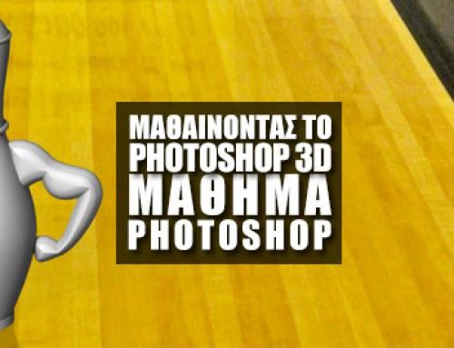 Μαθαίνοντας το 3D στο Photoshop #7