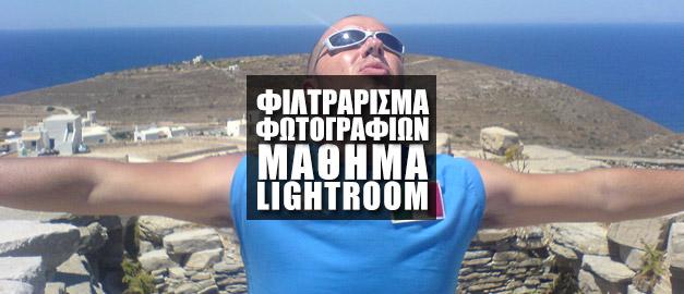 Βρείτε τις διπλές φωτογραφίες στο Lightroom