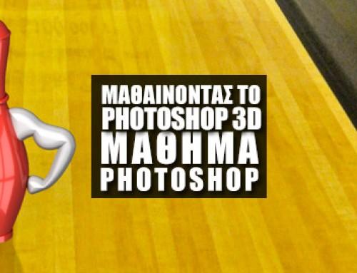 Μαθαίνοντας το 3D στο Photoshop #8