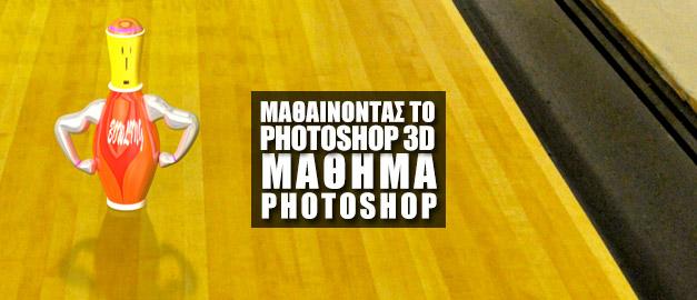 Μαθαίνοντας το 3D στο Photoshop #11