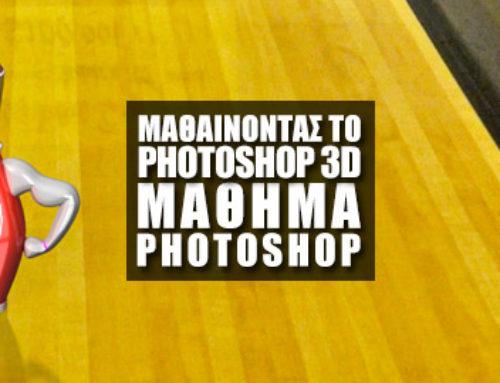 Μαθαίνοντας το 3D στο Photoshop #10