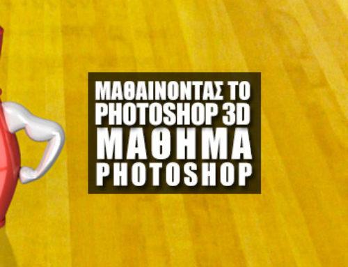 Μαθαίνοντας το 3D στο Photoshop #9