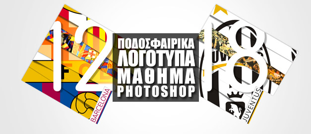 Φρέσκα Ποδοσφαιρικά Λογότυπα στο Photoshop