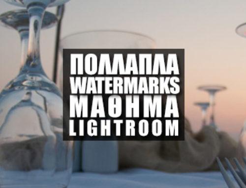 Πολλαπλά Λογότυπα σε μία Φωτογραφία στο Lightroom