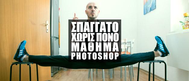 Σπαγγάτο χωρίς Πόνο στο Adobe Photoshop