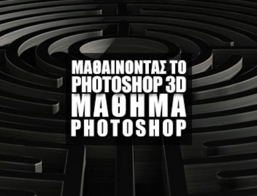 Μαθαίνοντας το 3D στο Photoshop #12