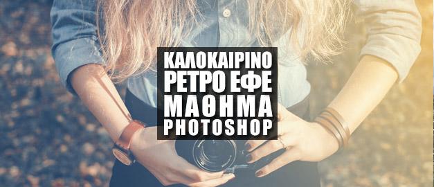 Καλοκαιρινό Ρετρό Εφέ στο Photoshop