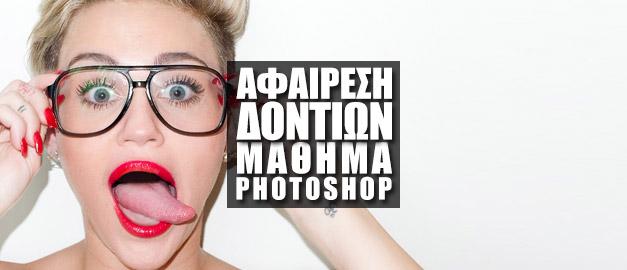 Αφαίρεση Δοντιών στο Photoshop