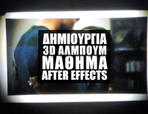3D Φώτο Άλμπουμ στο After Effects #3