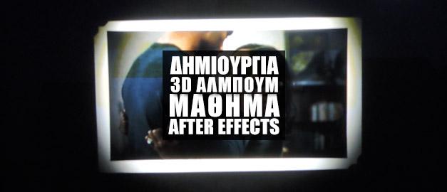 3D Φώτο Άλμπουμ στο After Effects #1