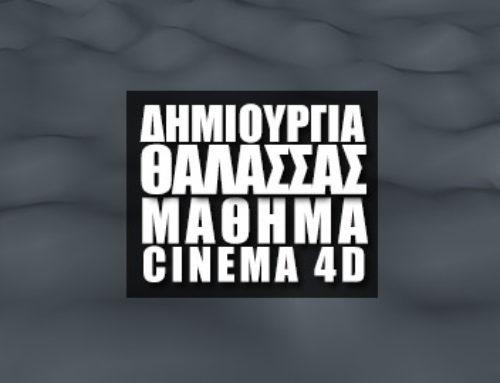 Δημιουργία Απλής Θάλασσας στο Cinema 4D