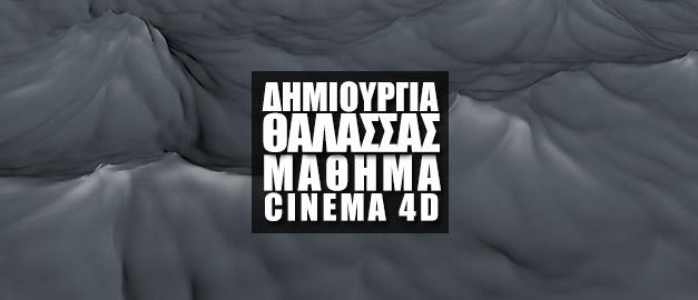 Δημιουργία Θάλασσας στο Cinema 4D #1