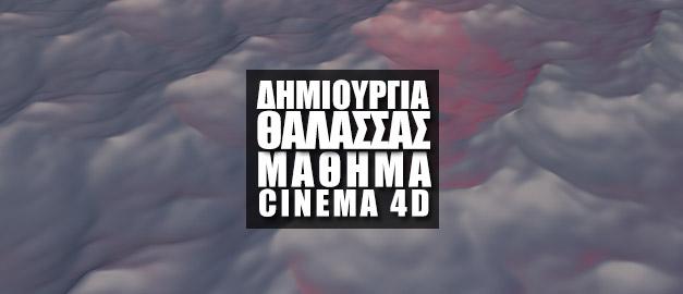 Δημιουργία Θάλασσας στο Cinema 4D #2