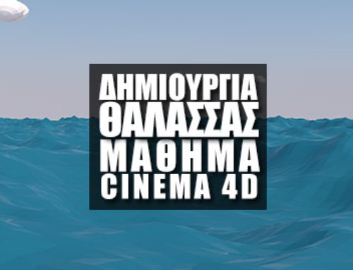 Low Poly Θάλασσα στο Cinema 4D