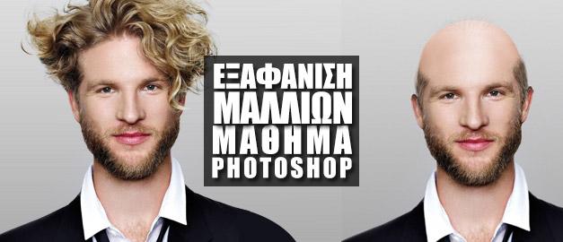 Εξαφάνιση Μαλλιών στο Photoshop (Φαλάκρα)