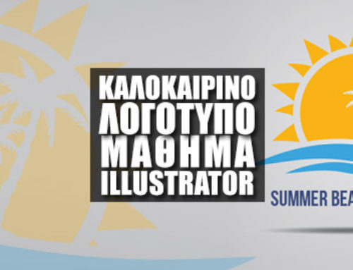 Δημιουργία Καλοκαιρινού Λογοτύπου στο Adobe Illustrator