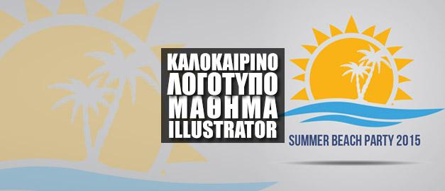 Καλοκαιρινό Λογότυπο στο Illustrator