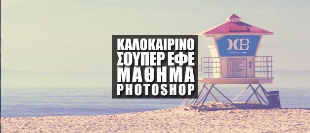 Σούπερ Καλοκαιρινό Εφέ στο Photoshop