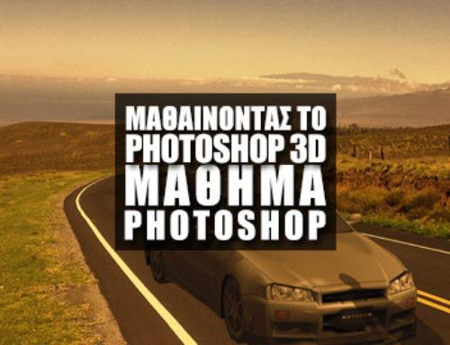 Μαθαίνοντας το 3D στο Photoshop #13