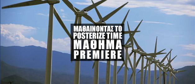 Μαθαίνοντας το Posterize Effect στο Premiere