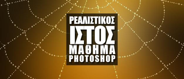 Ρεαλιστικός Ιστός στο Photoshop