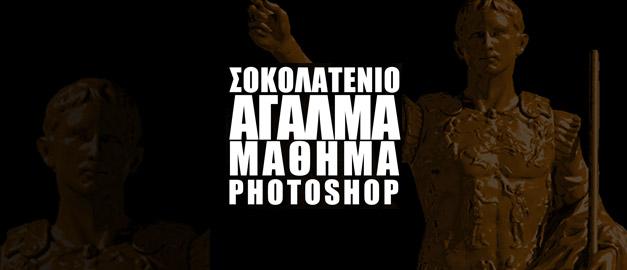 Σοκολατένιο Άγαλμα στο Photoshop