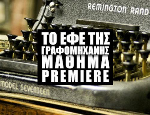 Το Εφέ της Γραφομηχανής στο Premiere