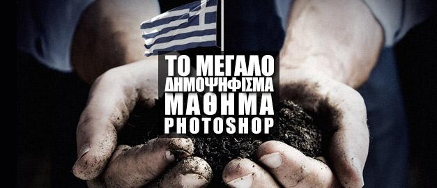 Το Μεγάλο Δημοψήφισμα στο Adobe Photoshop
