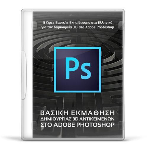 Μαθαίνοντας το Photoshop 3D