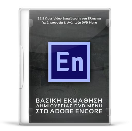 Βασική Εκμάθηση Adobe Encore