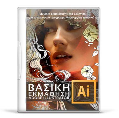 Βασική Εκμάθηση Adobe Illustrator