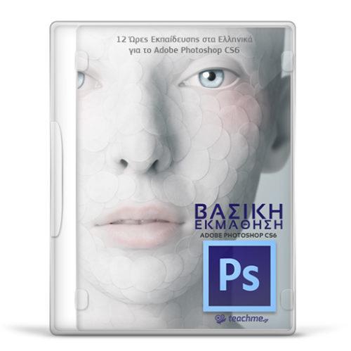 Βασική Εκμάθηση Adobe Photoshop