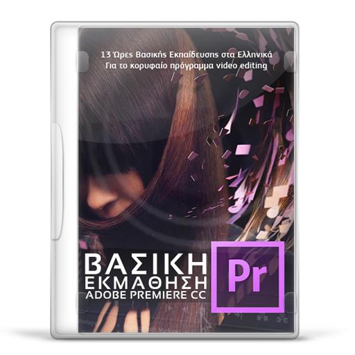 Βασική Εκμάθηση Adobe Premiere