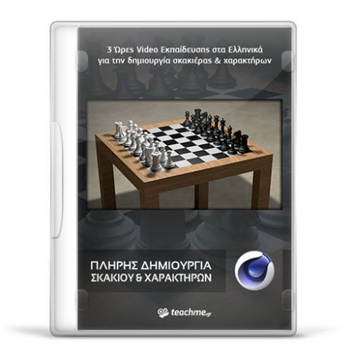 """Chess Project"" στο Cinema 4D"