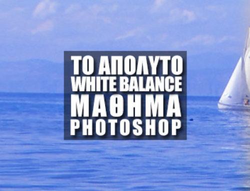 Διόρθωση του White Balance στο Photoshop