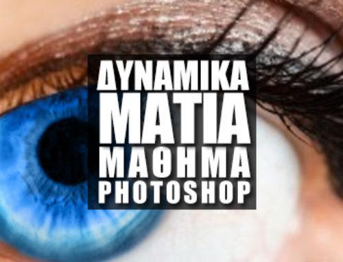 Δυναμική Επεξεργασία Ματιών στο Photoshop